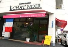 Viennoiserie CHAT NOIR (クロワッサンと焼き菓子の店 シャノワール)