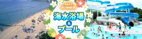 岡山の海水浴場&プール特集2017!泳げる期間とプール営業日まとめ
