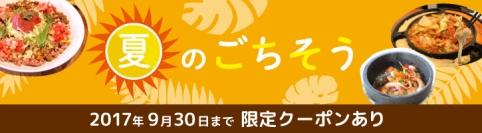 暑い季節に食べたい!岡山の夏のごちそうランチ特集