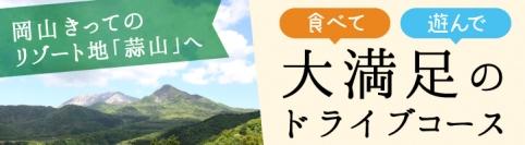 岡山きってのリゾート地「蒜山」へ!食べて・遊んで大満足のドライブコース