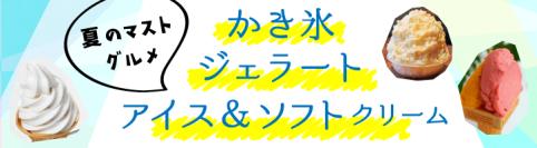 夏のマストグルメ!岡山のかき氷・ジェラート・アイス・ソフトクリームのお店特集
