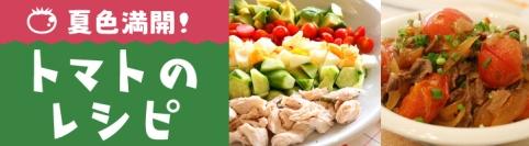 夏色満開!トマトのレシピ10選