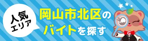 【求人検索】人気エリア!岡山市北区のバイトを探す