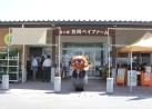 岡山で16番目の道の駅