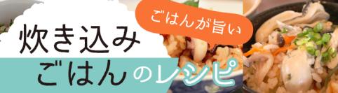 秋に食べたい!炊き込みご飯のレシピ10選