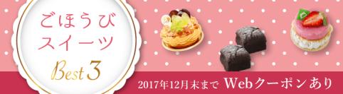 岡山のご褒美スイーツランキングBest.3