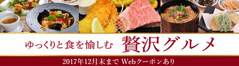 岡山で食を愉しむ!贅沢グルメ特集