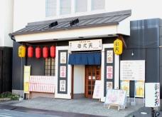大衆 食堂 酒場  幸弌天(こういってん)