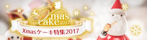 岡山のクリスマスケーキ特集2017前後編一覧