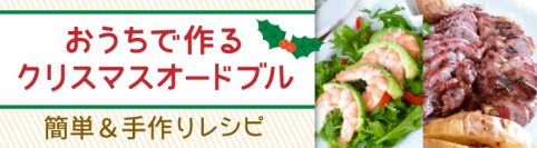 おうちで作る簡単クリスマスオードブルのレシピ10選