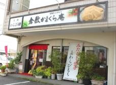 倉敷かまくら庵(旧花かまくら沖新町)