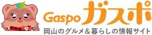 ガスポ Gaspo 岡山のグルメ&暮らしの情報サイト