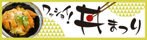 ワッショイ丼まつり|岡山でボリューム満点な丼ものが食べられるお店