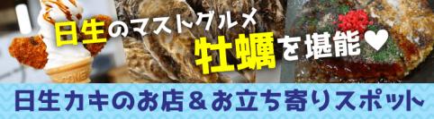 日生の牡蠣が食べられるお店&立ち寄りスポットまとめ