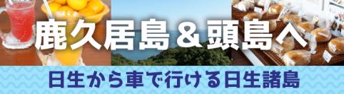 車でめぐる鹿久居島&頭島