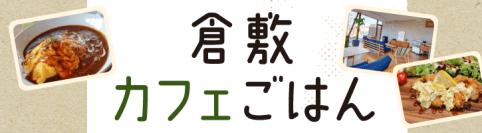 倉敷カフェごはん!人気&話題カフェのランチ6選