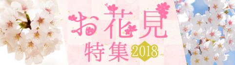 岡山の桜・お花見スポット2018