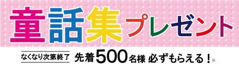 童話集プレゼント2018