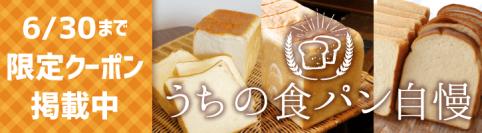食パンがおいしい岡山のベーカリー