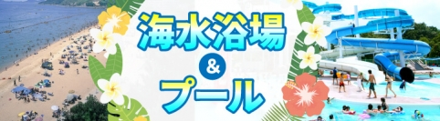 岡山の海水浴場&プール特集2018!泳げる期間とプール営業日まとめ