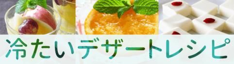 冷たいデザートレシピ15選