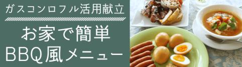 ガスコンロフル活用献立vol.7:お家で簡単BBQ風メニュー♪フライパンで燻製作りに挑戦!