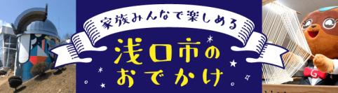 家族で楽しめる!浅口市の観光・おでかけスポット6選