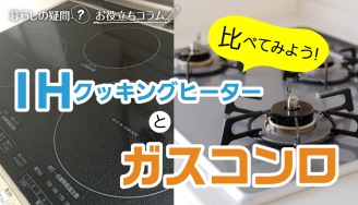 【IHとガスコンロを比較】第4回:最新グリル機能で本格料理をお手軽に