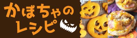 ハロウィンにもおすすめ♪かぼちゃのレシピ