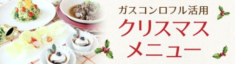 ガスコンロフル活用献立vol.8:オーブン不使用!コンロで作るクリスマスメニュー