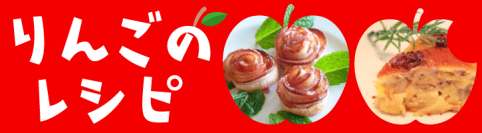 古いりんごもおいしく♡りんごのレシピ15選