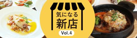 岡山の気になる新店4選 vol.4