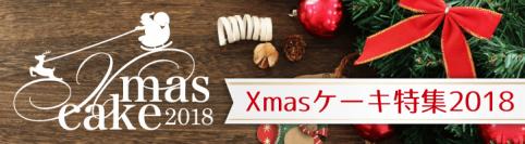 岡山のクリスマスケーキ特集2018