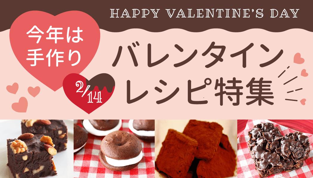 の バレンタイン 今年