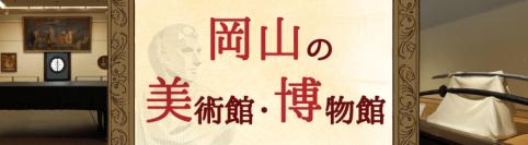 岡山のおすすめ美術館・博物館