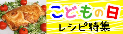 こどもの日レシピ特集