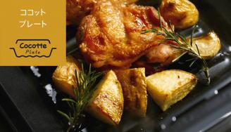 リンナイ「ココットプレート」の特徴とレシピ!ダッチオーブンとの違いも紹介
