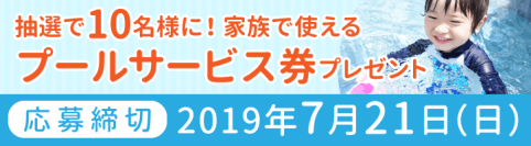 岡山県内プールで利用できるサービス券を10名様にプレゼント!
