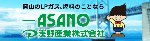 岡山のLPガス、燃料のことなら浅野産業株式会社