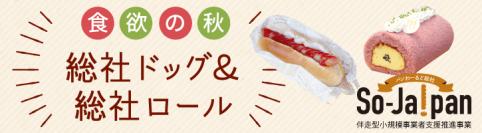 パンわーるど総社2019!秋の総社ドッグ&総社ロール特集