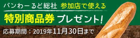 パンわーるど総社参加店で使える「1000円分の商品券」を10名様にプレゼント