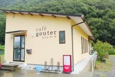 cafe gouter(カフェグーテ)