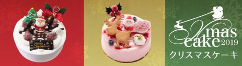 岡山のクリスマスケーキ特集2019