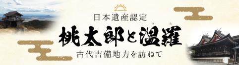 日本遺産認定!岡山の桃太郎と温羅伝説をめぐる旅~古代吉備地方を訪ねて~