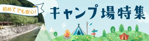 初めてでも安心!岡山のキャンプ場
