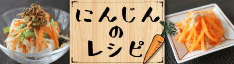 スイーツにしても絶品!にんじんのレシピ