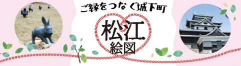 ご縁をつなぐ城下町~松江城周辺をめぐる旅~