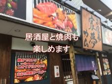 お食事 家夢カム 法界院店