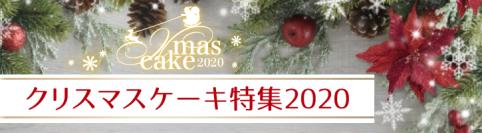 岡山のクリスマスケーキ特集2020