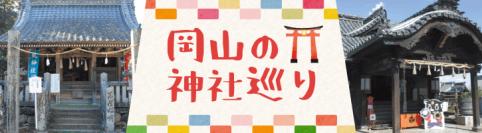 2021年も良い年に♪岡山の神社巡り